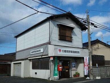 行橋草野簡易郵便局