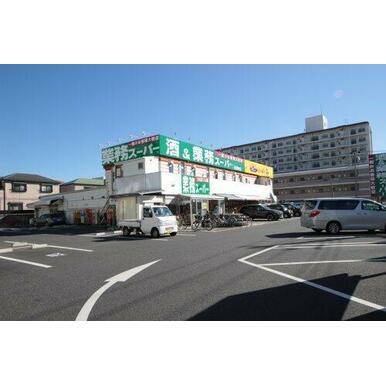 業務スーパー・横須賀店