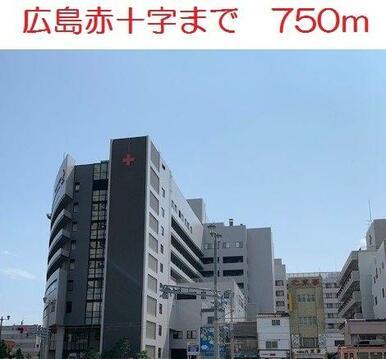 広島赤十字