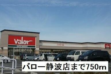 バロー静波店
