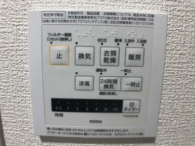 浴室乾燥機(雨でも洗濯物が乾かせる便利な浴室乾燥機付きです)