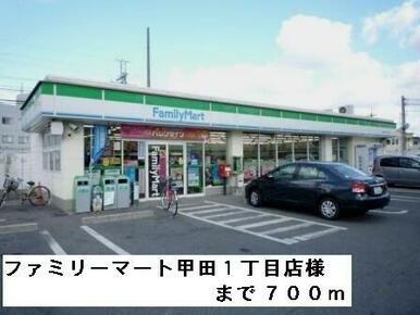ファミリーマート甲田1丁目店様
