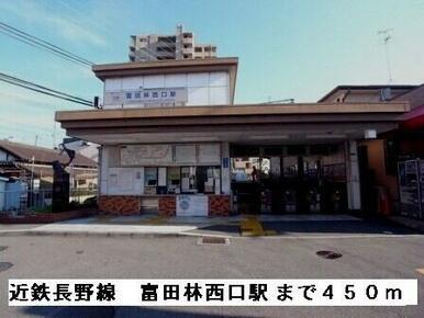 近鉄長野線富田林西口駅