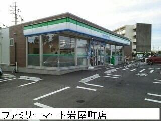 ファミリーマート岩屋店