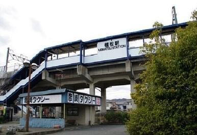 JR植松駅