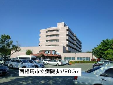 南相馬市立病院