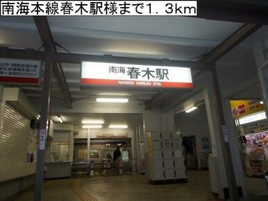 南海本線春木駅様
