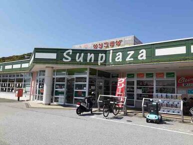 サンプラザ新鮮館 緑ヶ丘店