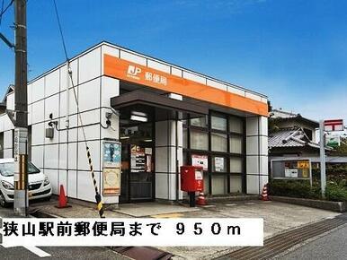 狭山駅前郵便局