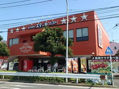 ステーキガスト横浜駒岡店