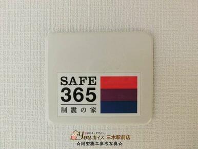 ☆同型施工参考写真☆ SAFE365で地震の揺れを吸収するお家
