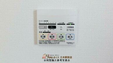 ☆同型施工参考写真☆ 浴室乾燥暖房機付き!