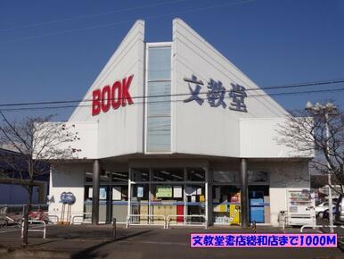 文教堂書店総和店