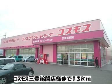 コスモス三豊詫間店