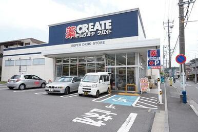 クリエイトSD港北日吉本町店