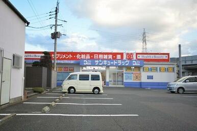 サンキュードラッグ新高田店