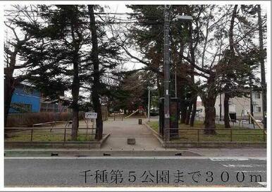 千種第5公園