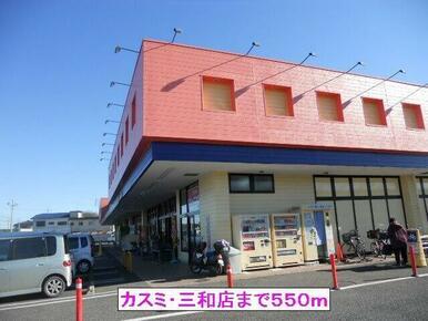 カスミ・三和店