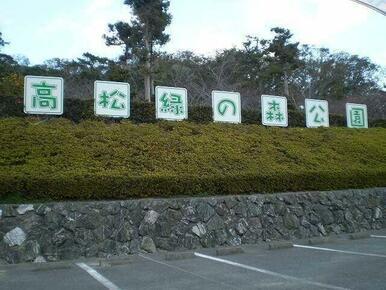 高松緑の森公園