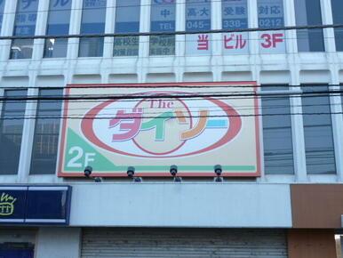 ダイソー和田町店