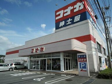紳士服のコナカ 宮前菅生店
