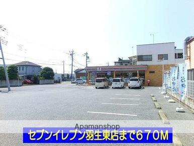 セブンイレブン羽生東店