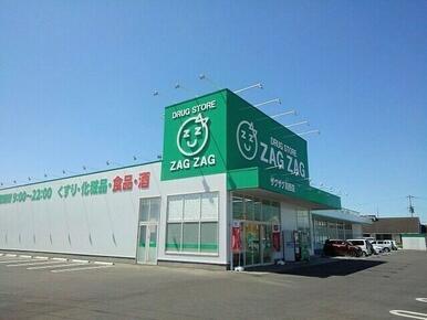 ザグザグ川西店