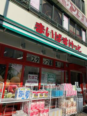 まいばすけっと三ツ沢下町駅前店