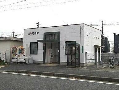 JR石田駅