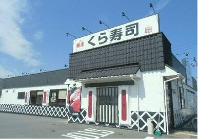 くら寿司 小倉津田店