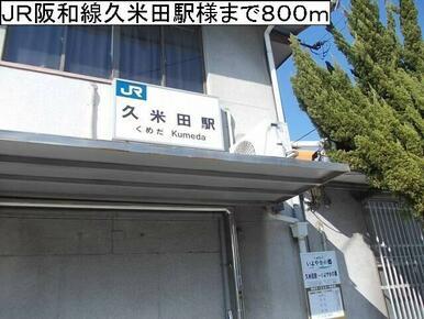 JR阪和線久米田駅様