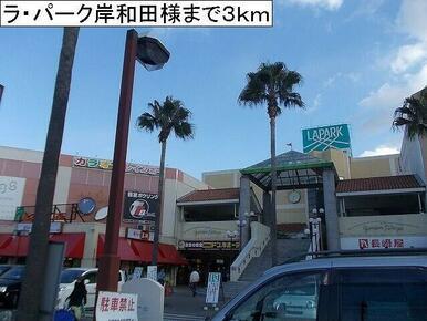 ラ・パーク岸和田様