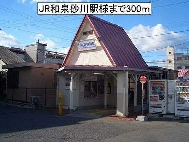 JR和泉砂川駅様