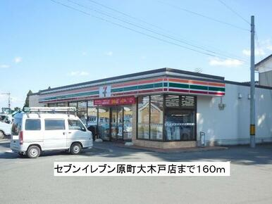 セブンイレブン原町大木戸店