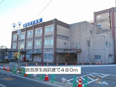 鹿島厚生病院