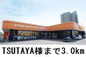 TSUTAYA郡家店