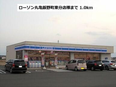 ローソン丸亀飯野町東分店