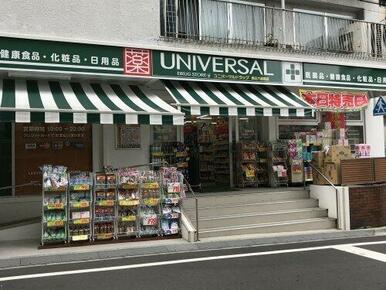 ユニバーサルドラッグ 駒込六義園店