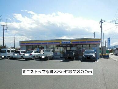 ミニストップ原町大木戸店