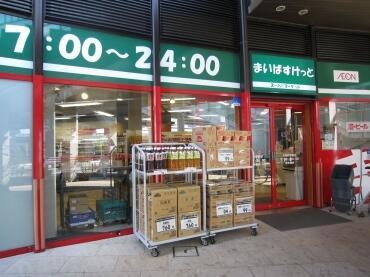 まいばすけっと 川和町駅前店