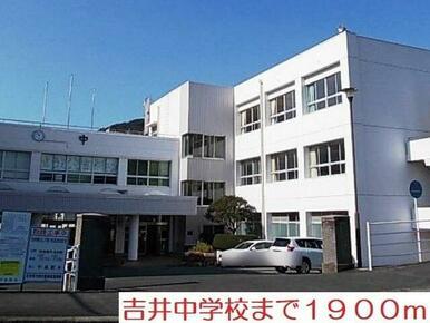 吉井中学校
