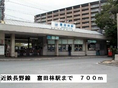 近鉄長野線富田林駅