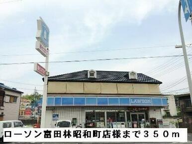 ローソン富田林昭和町店様