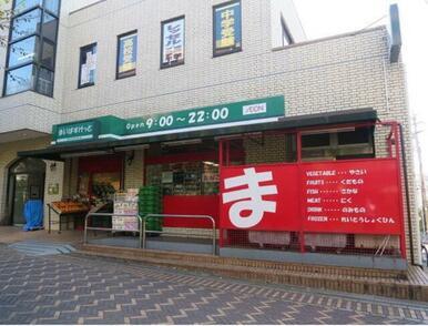 まいばすけっと荏田南店