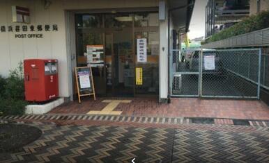 横浜荏田東郵便局