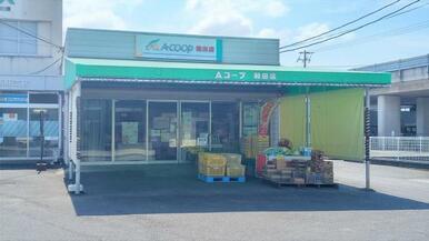 A-Coop 和田店