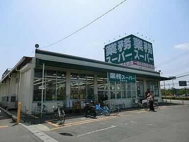 業務スーパー花見川店