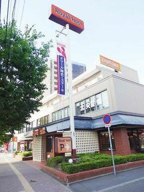 ロイヤル東日本株式会社ロイヤルホスト 平岸店