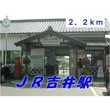 JR吉井駅