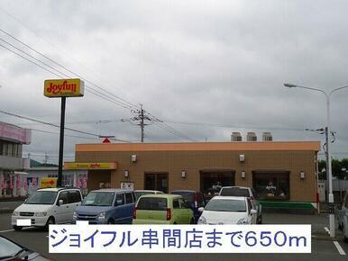 ジョイフル串間店